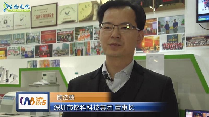 做实验室整体方案解决第一品牌之路——铭科科技CHINALAB2015采访篇