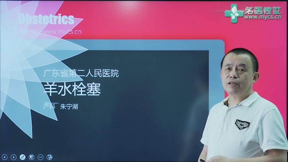 朱宁湖:羊水栓塞(第1P-总2P)