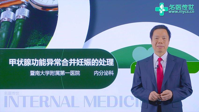 冯烈:甲状腺功能异常合并妊娠的处理(第1P-总3P)