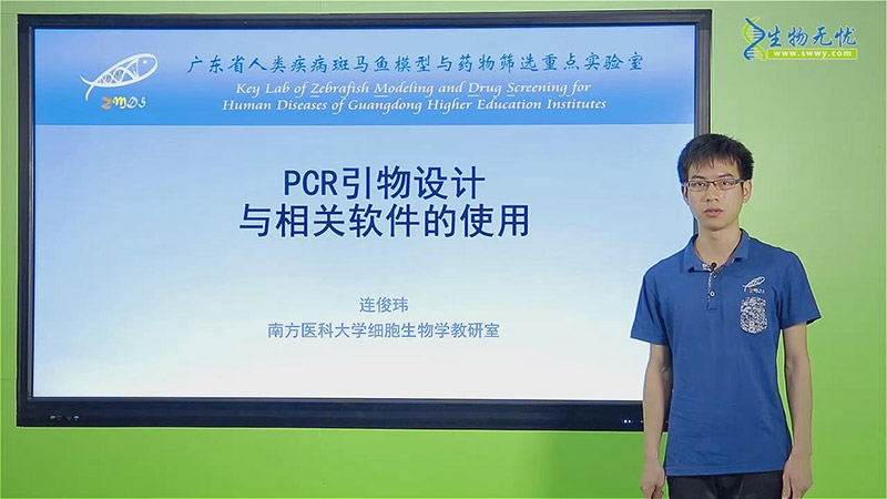 连俊伟:PCR引物设计与相关软件的使用