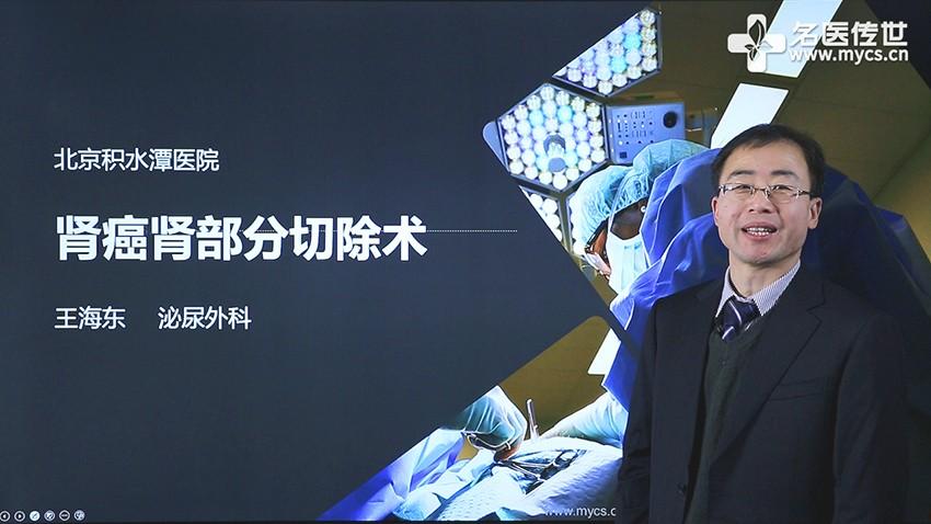 王海东:肾癌肾部分切除术