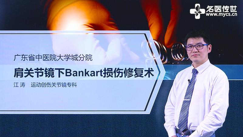 江涛:肩关节镜下Bankart损伤修复术(第1P-总2P)