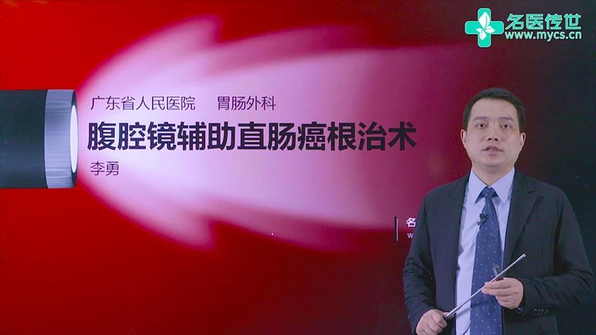 李勇:腹腔镜辅助直肠癌根治术