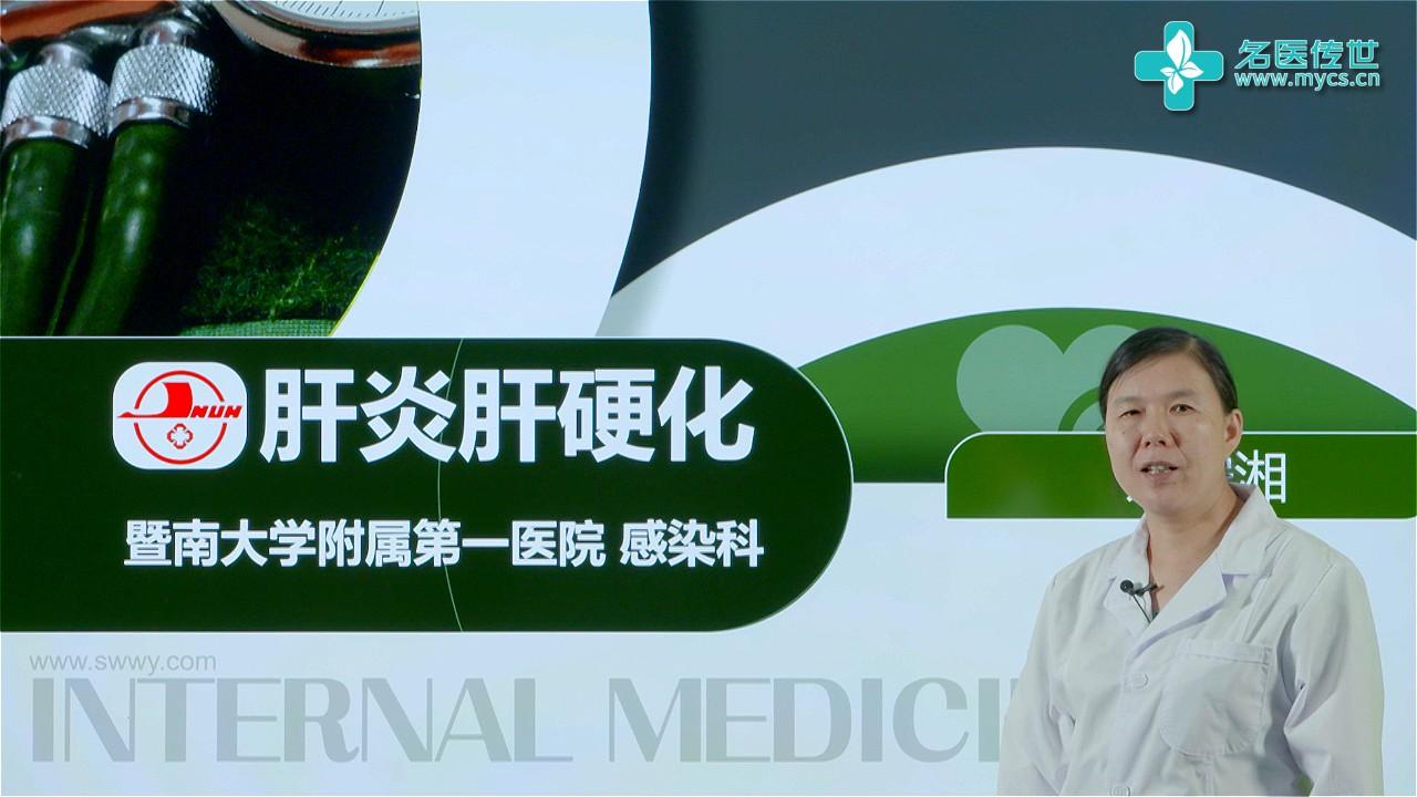 刘宁湘:肝炎肝硬化