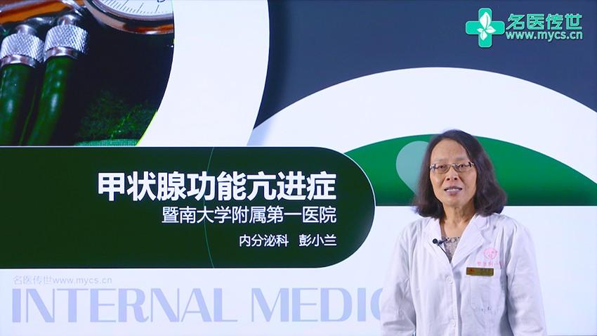 彭小兰:甲状腺功能亢进症(第5P-总6P)