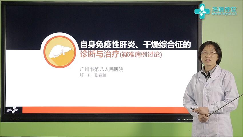 张春兰:自身免疫性肝炎、干燥综合征的诊断与治疗(第2P-总2P)