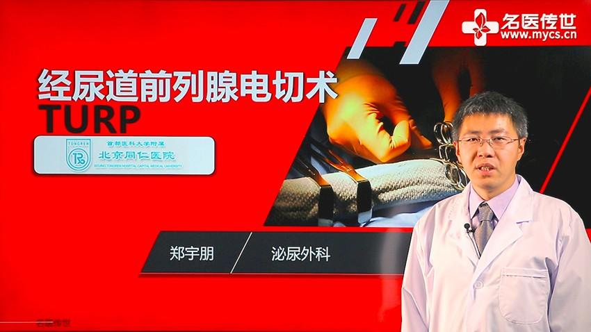 郑宇朋:经尿道前列腺电切术TURP(第2P-总2P)