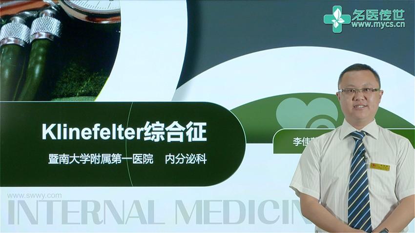 李佳萦:Klinefelter综合征(第1P-总2P)