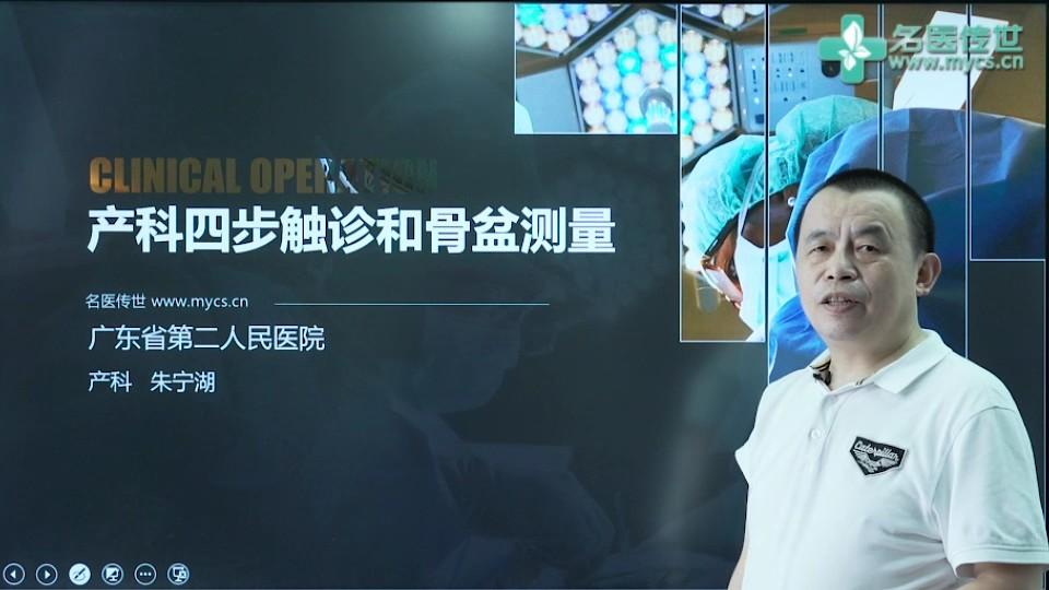 朱宁湖:产科四步触诊与骨盆测量(第1P-总2P)
