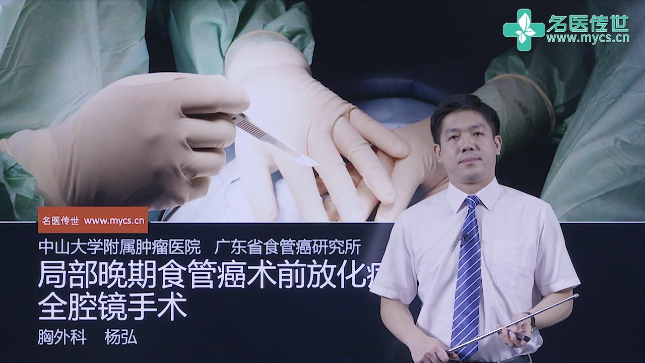 杨弘:局部晚期食管癌术前放化疗后腔全镜手术(第2P-总2P)