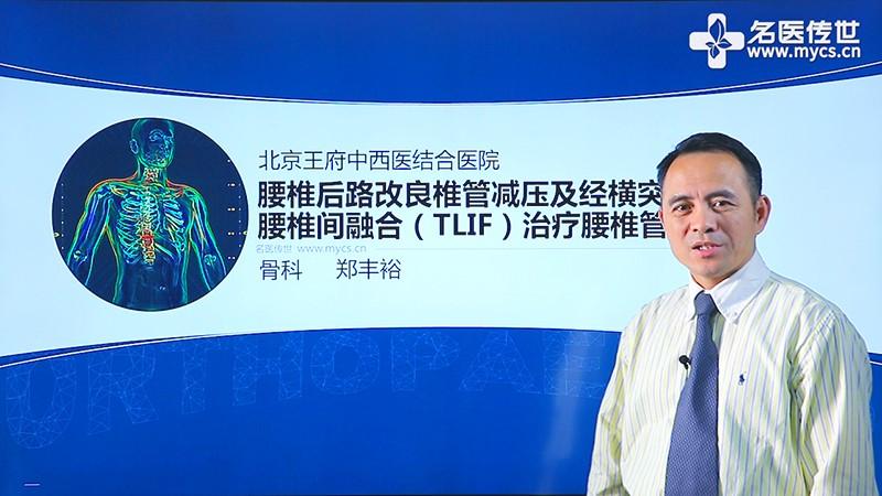 郑丰裕:腰椎后路改良椎管减压及经横突孔腰椎间融合(TLIF)治疗腰椎管狭窄症(第1P-总2P)