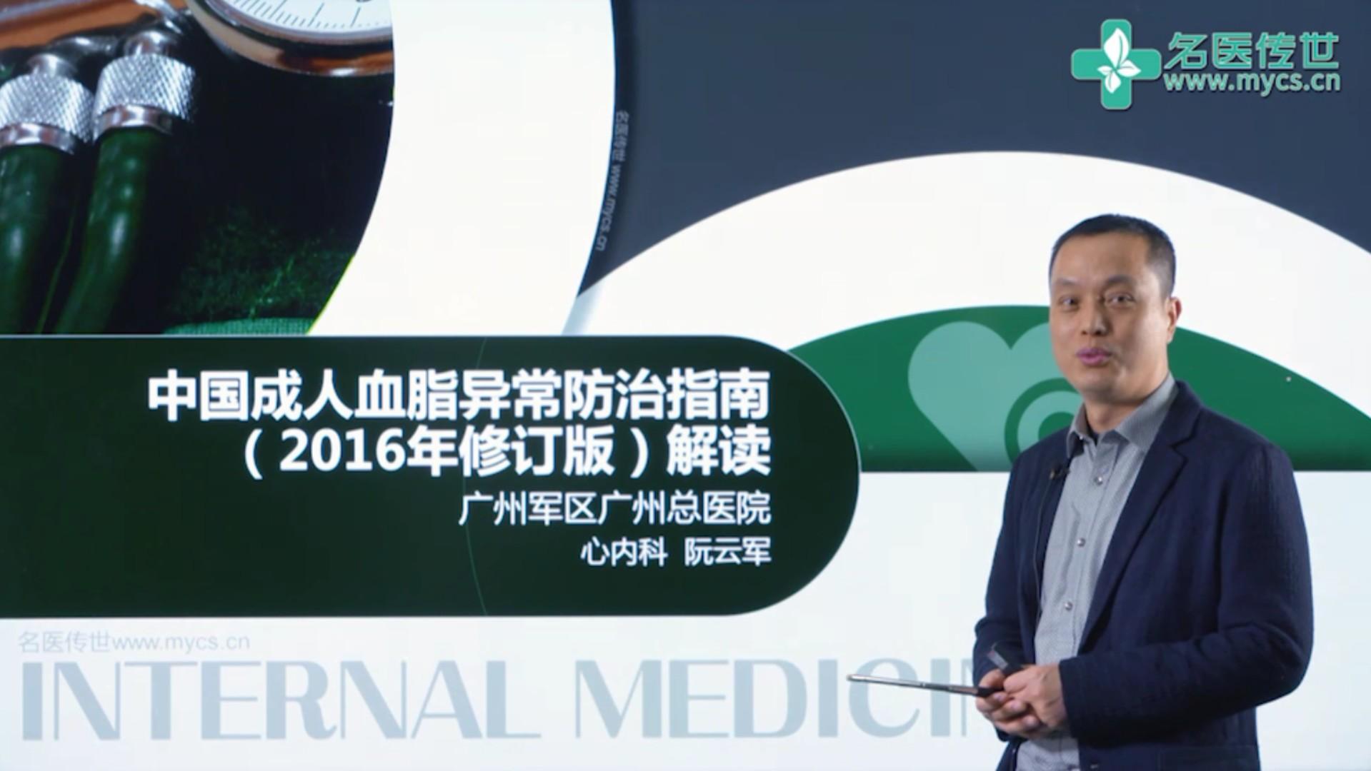 阮云军:中国成人血脂异常防止指南解读(第2P-总2P)