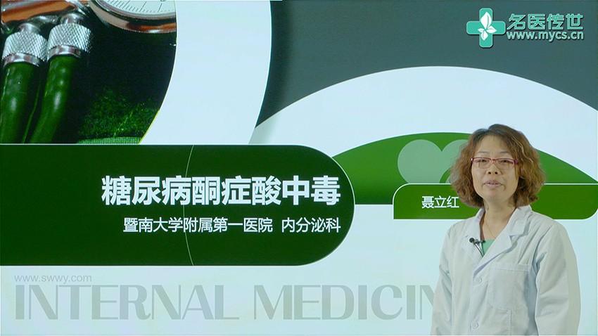 聂立红:糖尿病酮症酸中毒(第1P-总2P)