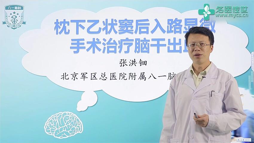 张洪钿:枕下乙状窦后入路显微手术治疗脑干出血(第1P-总2P)