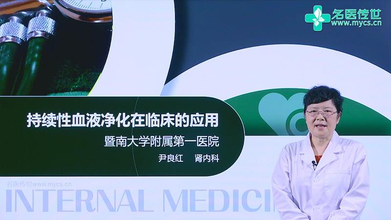 尹良红:持续性血液净化在临床的应用(第1P-总3P)