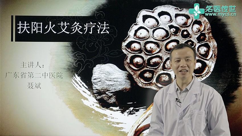 聂斌:扶阳火艾灸疗法