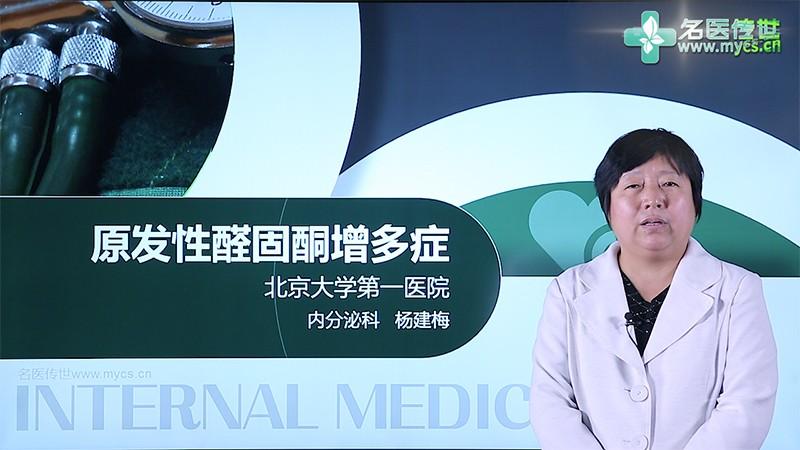 杨建梅:原发性醛固酮增多症(第1P-总2P)