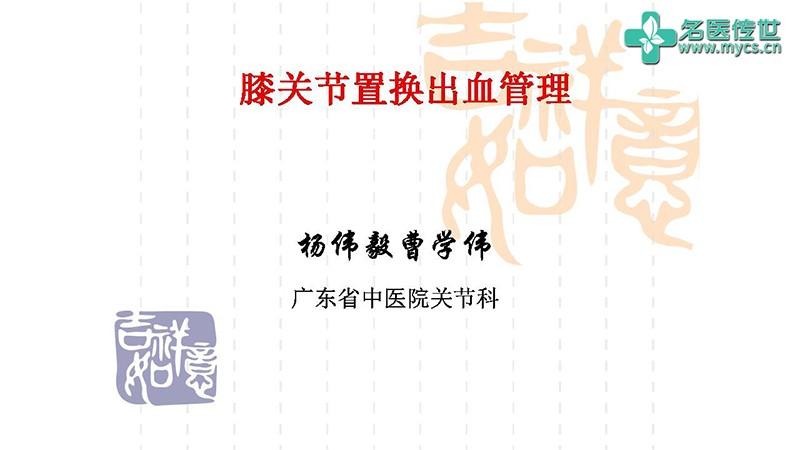 杨伟毅:膝关节置换出血管理