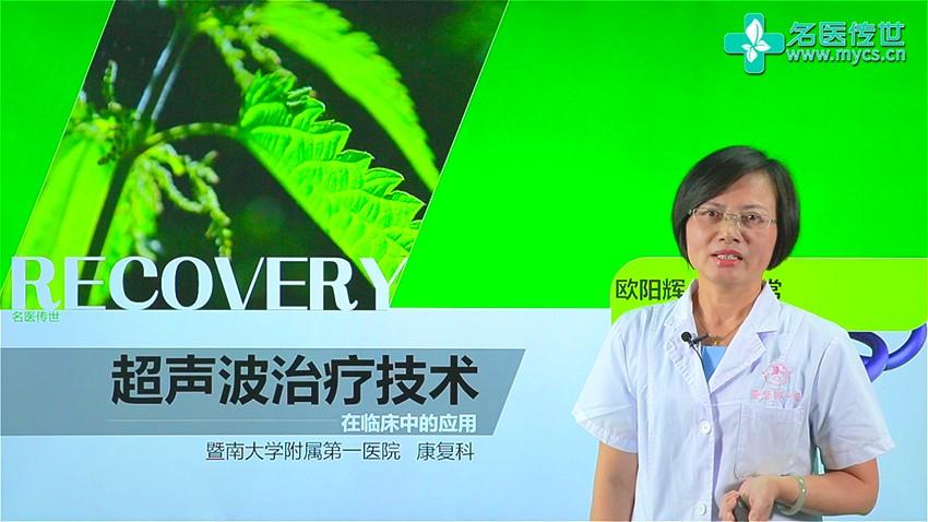 欧阳辉:超声波治疗技术在临床中的应用(第2P-总2P)