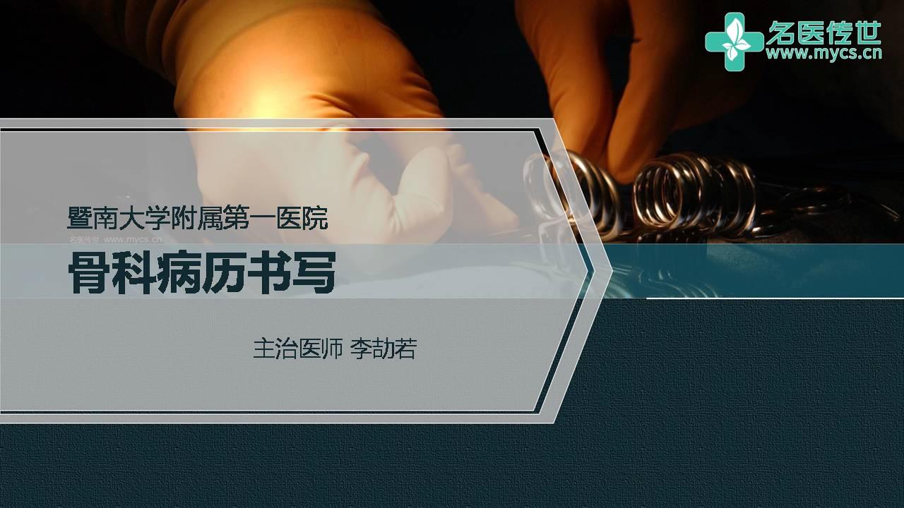 李劼若:骨科病历书写(第1P-总2P)