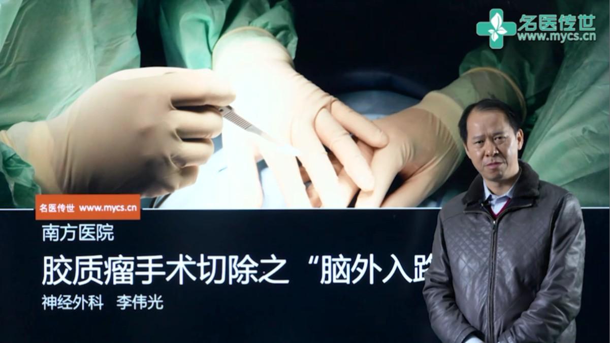 """李伟光:胶质瘤手术切除之""""脑外入路""""(第1P-总2P)"""