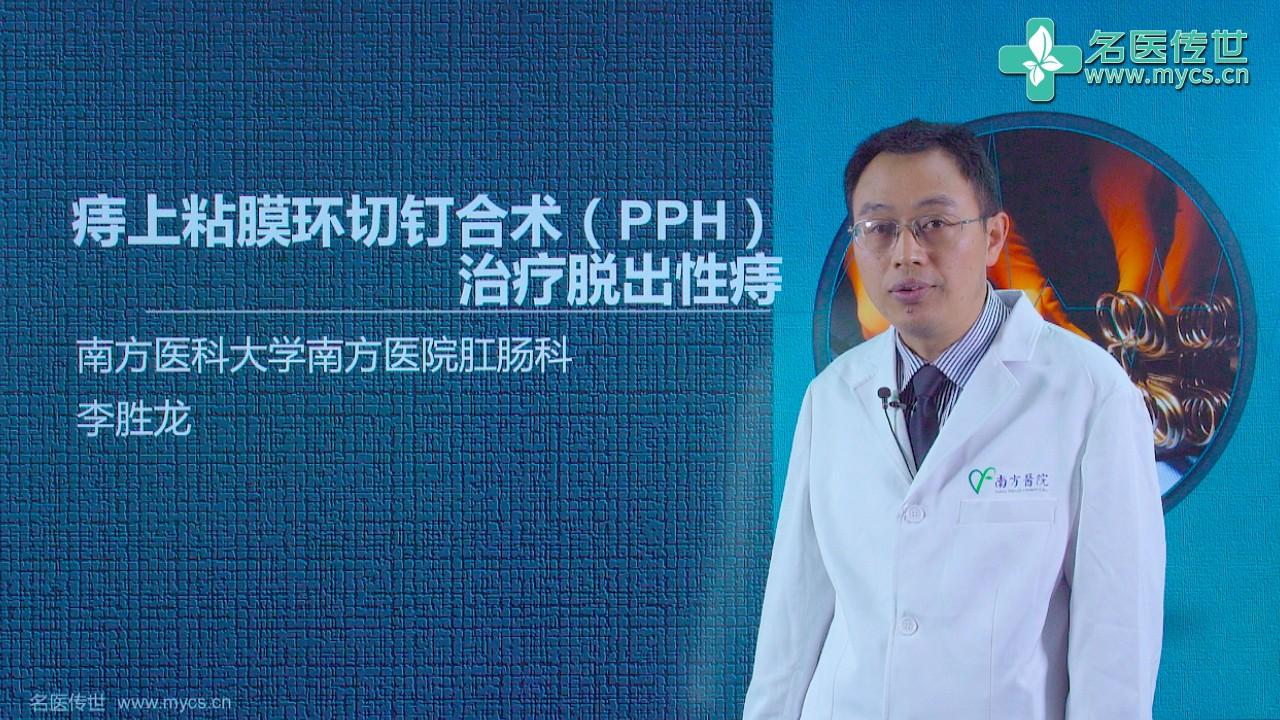 李胜龙:痔上粘膜环切钉合术(PPH)治疗脱出性痔