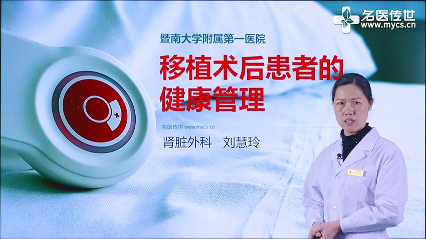 刘慧玲:移植术后患者的健康管理