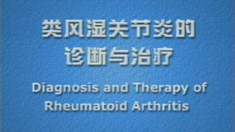 类风湿关节炎的诊断与治疗