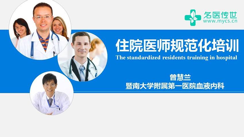 曾慧兰:住院医师规范化培训(第4P-总4P)