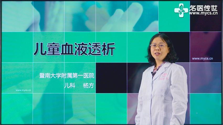杨方:儿童血液透析(第1P-总4P)