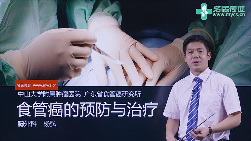 杨弘:食管癌的预防与治疗(第2P-总2P)