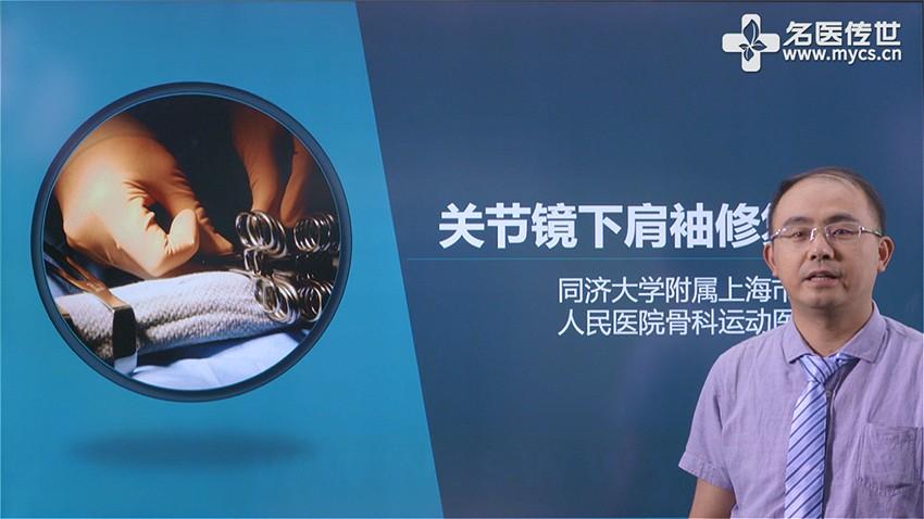 程飚:关节镜下肩袖修复术