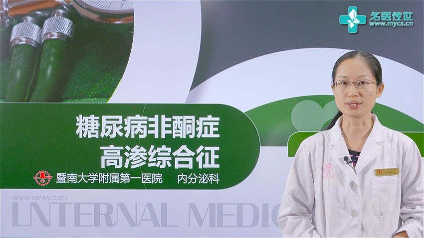 卢筱华:糖尿病非酮症高渗综合征