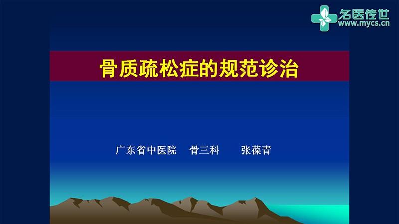 张葆青:骨质疏松症的规范诊治