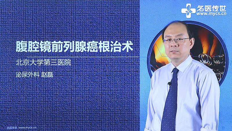 赵磊:腹腔镜前列腺癌根治术