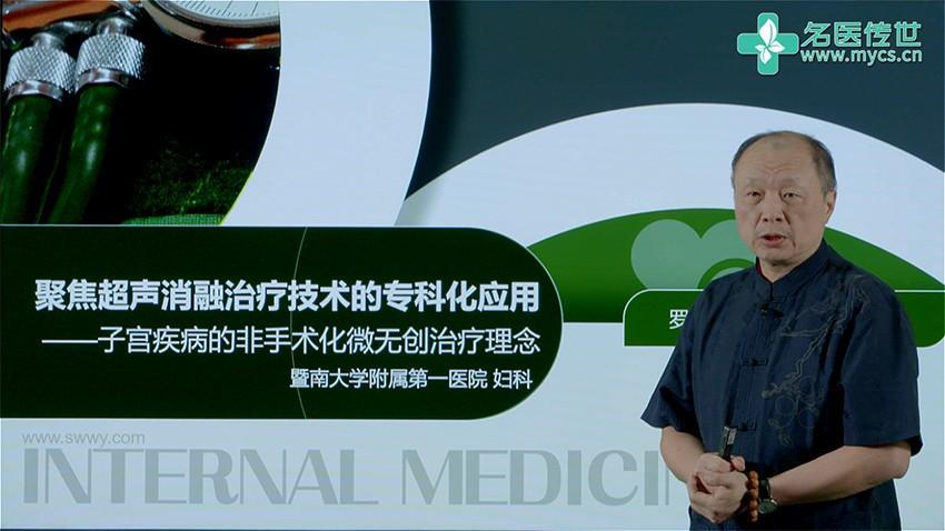罗新:聚焦超声消融治疗技术的专科化应用——子宫疾病的非手术化微无创治疗理念(第2P-总3P)