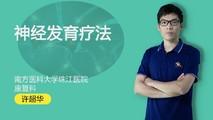 许超华:神经发育疗法