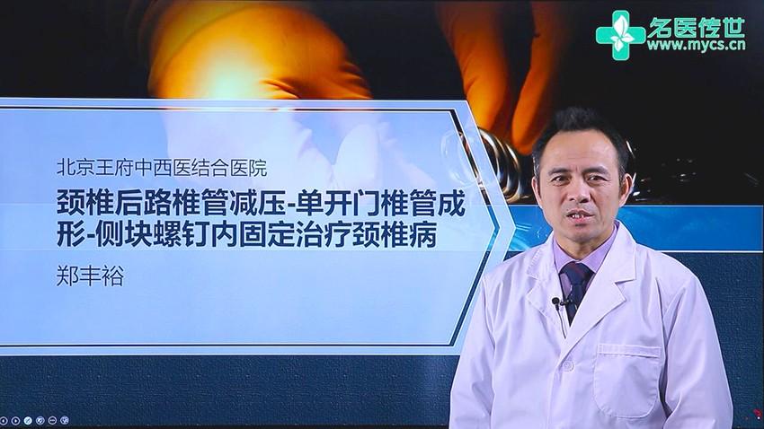 郑丰裕:颈椎后路椎管减压-单开门椎管成形-侧块螺钉内固定治疗颈椎病(第1P-总2P)