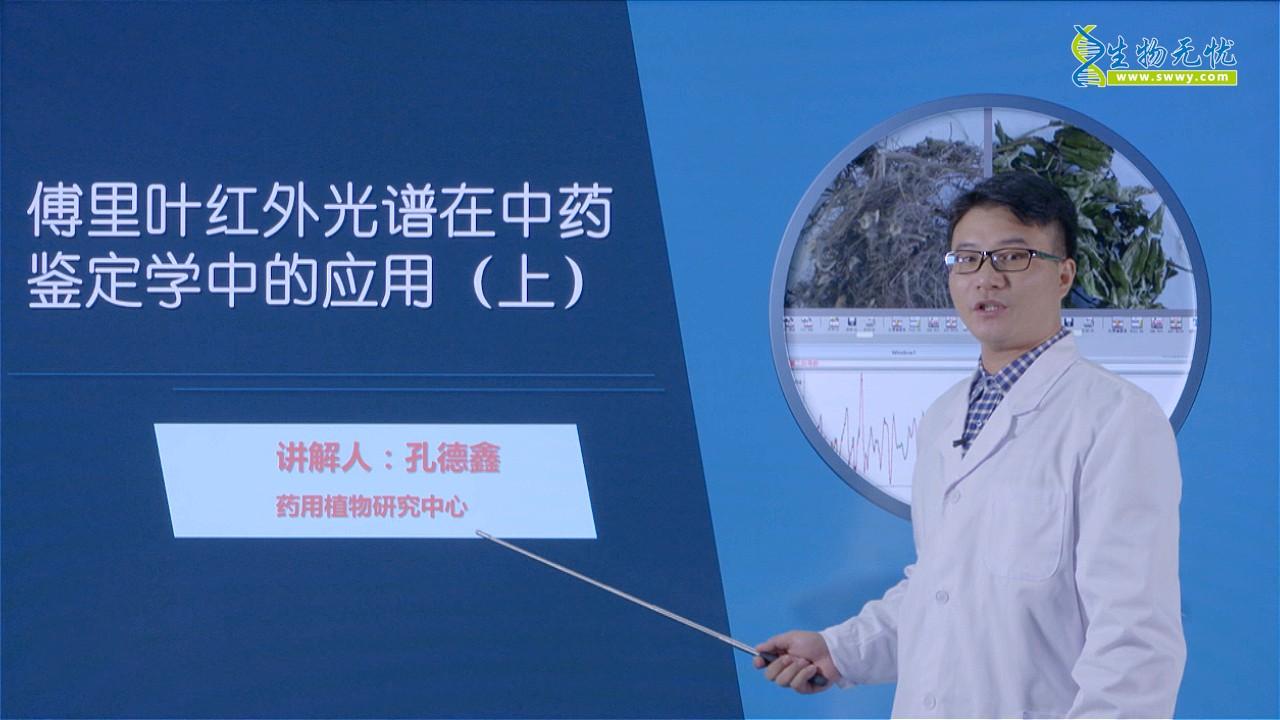 孔德鑫:傅里叶红外光谱在中药鉴定学中的应用(上)