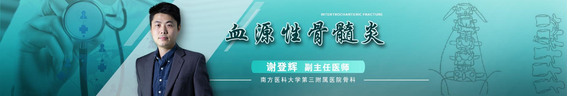 谢登辉:血源性骨髓炎