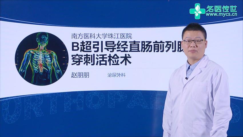 赵朋朋:B超引导经直肠前列腺穿刺活检术