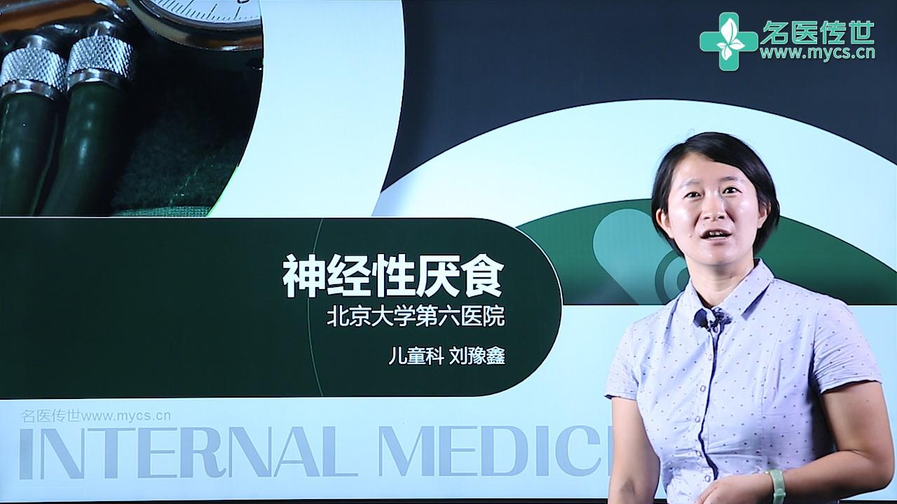 刘豫鑫:神经性厌食(第2P-总2P)