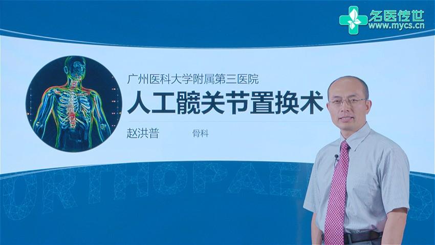 赵洪普:人工髋关节置换术