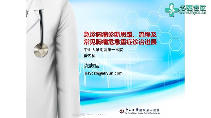 陈志斌:急诊胸痛诊断思路、流程及常见胸痛危急重症诊治进展(第2P-总2P)