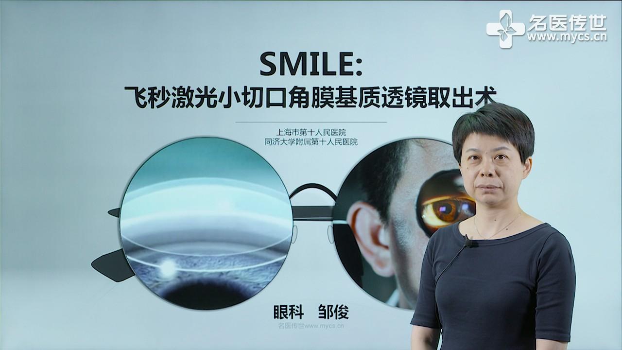 邹俊:SMILE:飞秒激光小切口角膜基质透镜取出术