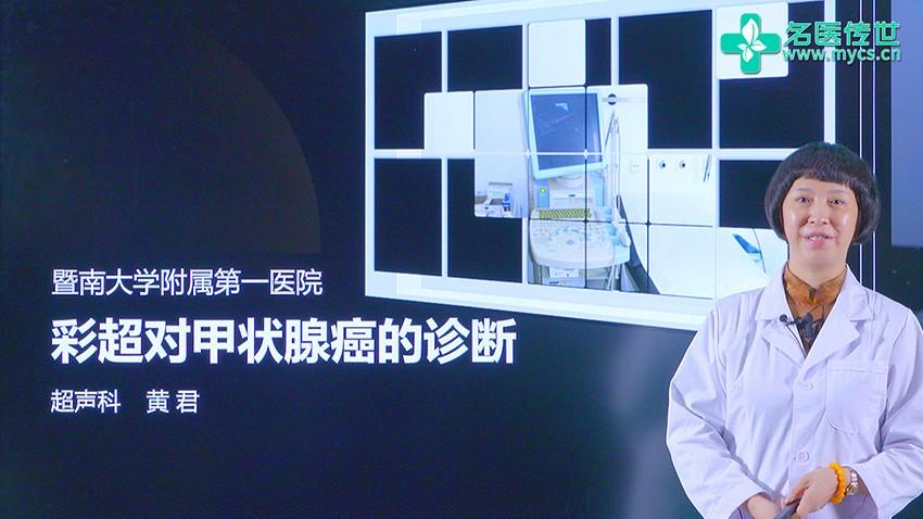 黄君:彩超对甲状腺癌的诊断