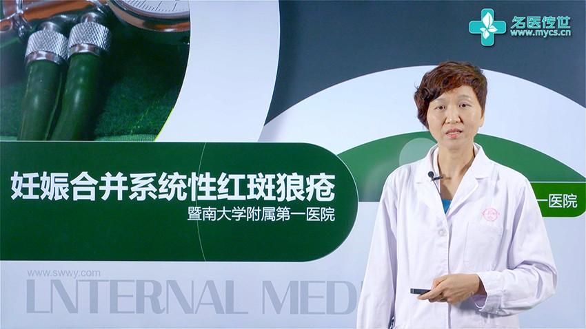 肖小敏:妊娠合并系统性红斑狼疮(第1P-总2P)