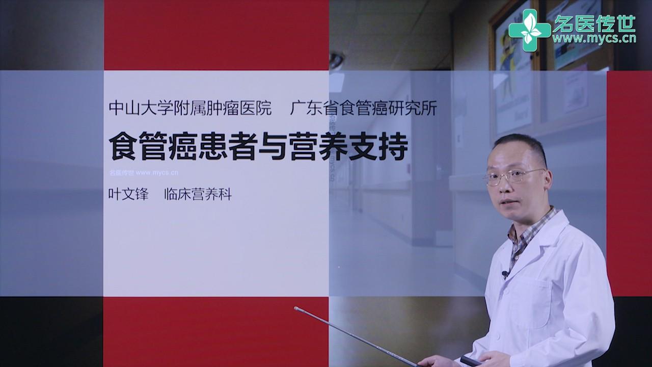叶文锋:食管癌患者与营养支持