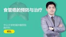 杨弘:食管癌的预防与治疗
