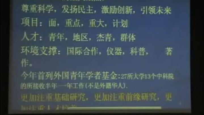 唐朝枢:如何撰写国家自然基金申请书2